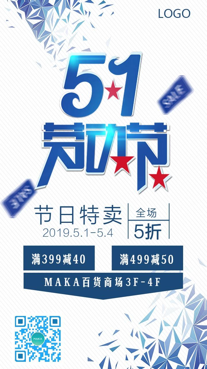 蓝色商务科技风五一节日商品促销宣传手机海报