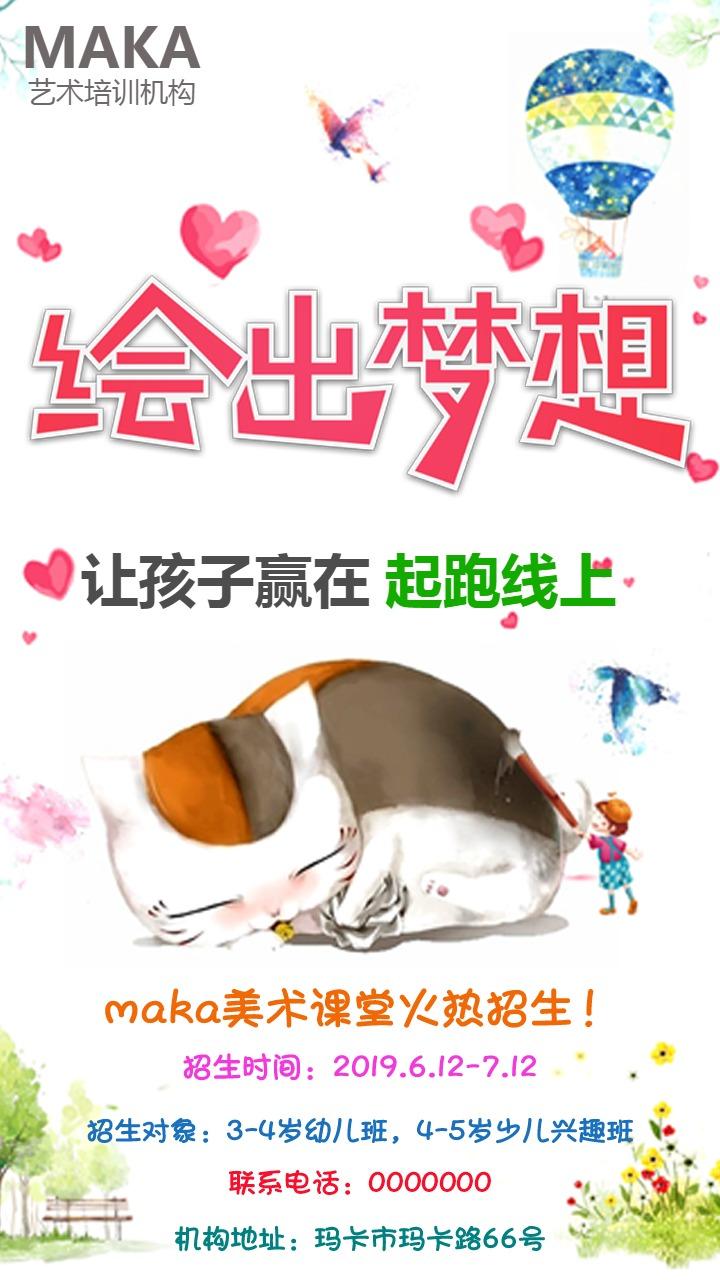 彩色手绘卡通风格教育培训幼儿美术培训招生海报