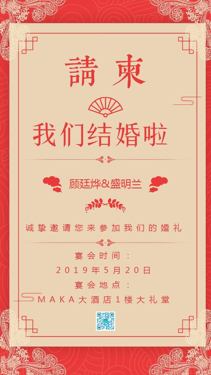 红色传统中国风婚礼请柬海报