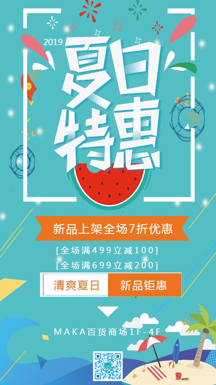 蓝色扁平简约风夏季促销宣传海报