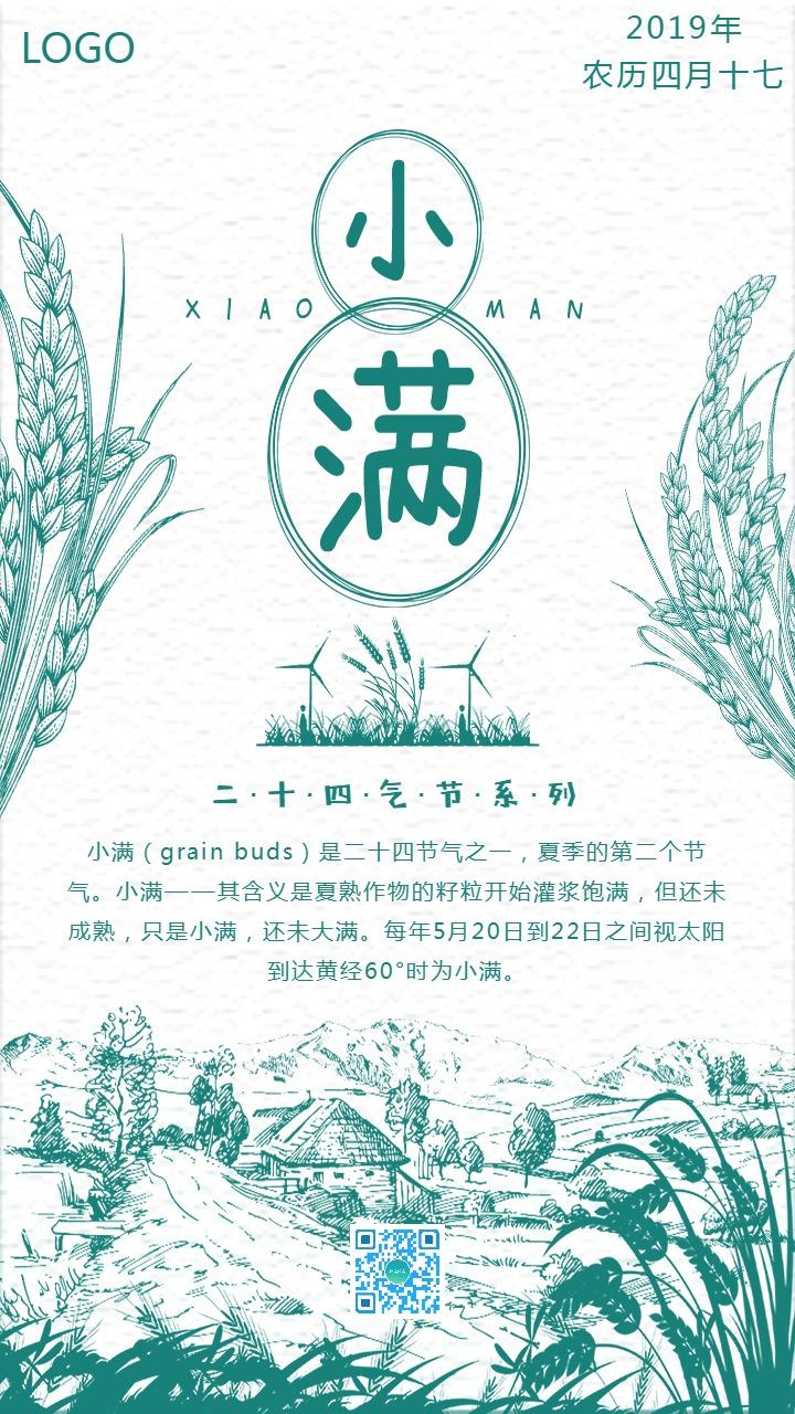 蓝色卡通手绘风二十四节气小满宣传海报