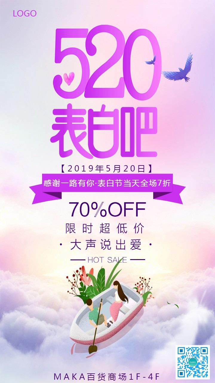 紫色唯美浪漫风520表白节节日促销宣传海报