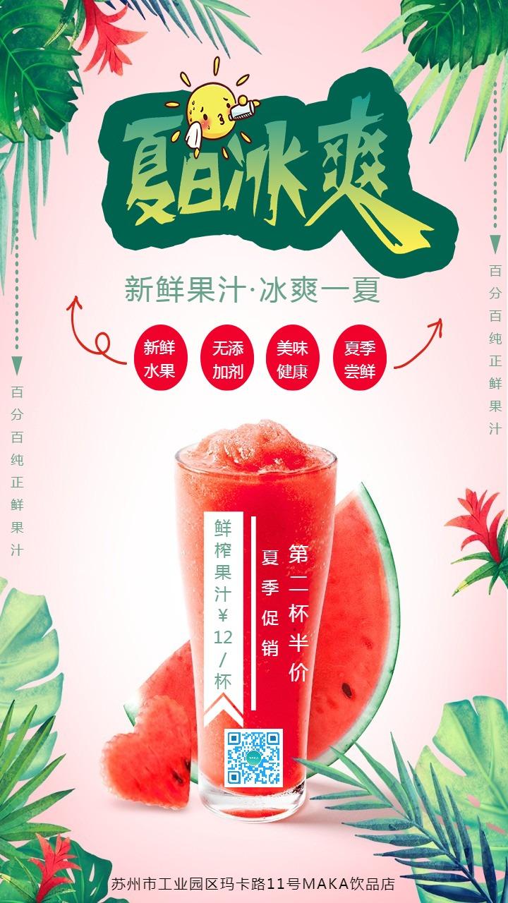 绿色清新文艺风夏日果汁促销宣传海报