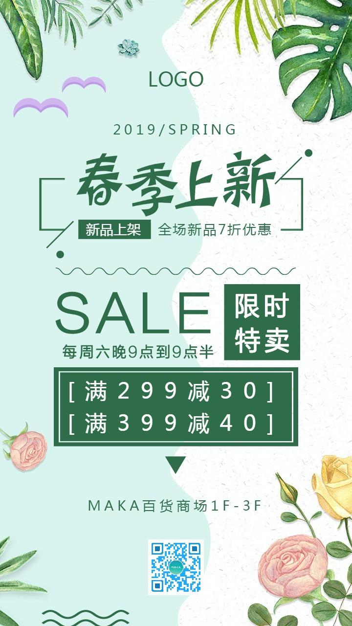 绿色扁平简约风春季新品促销宣传海报