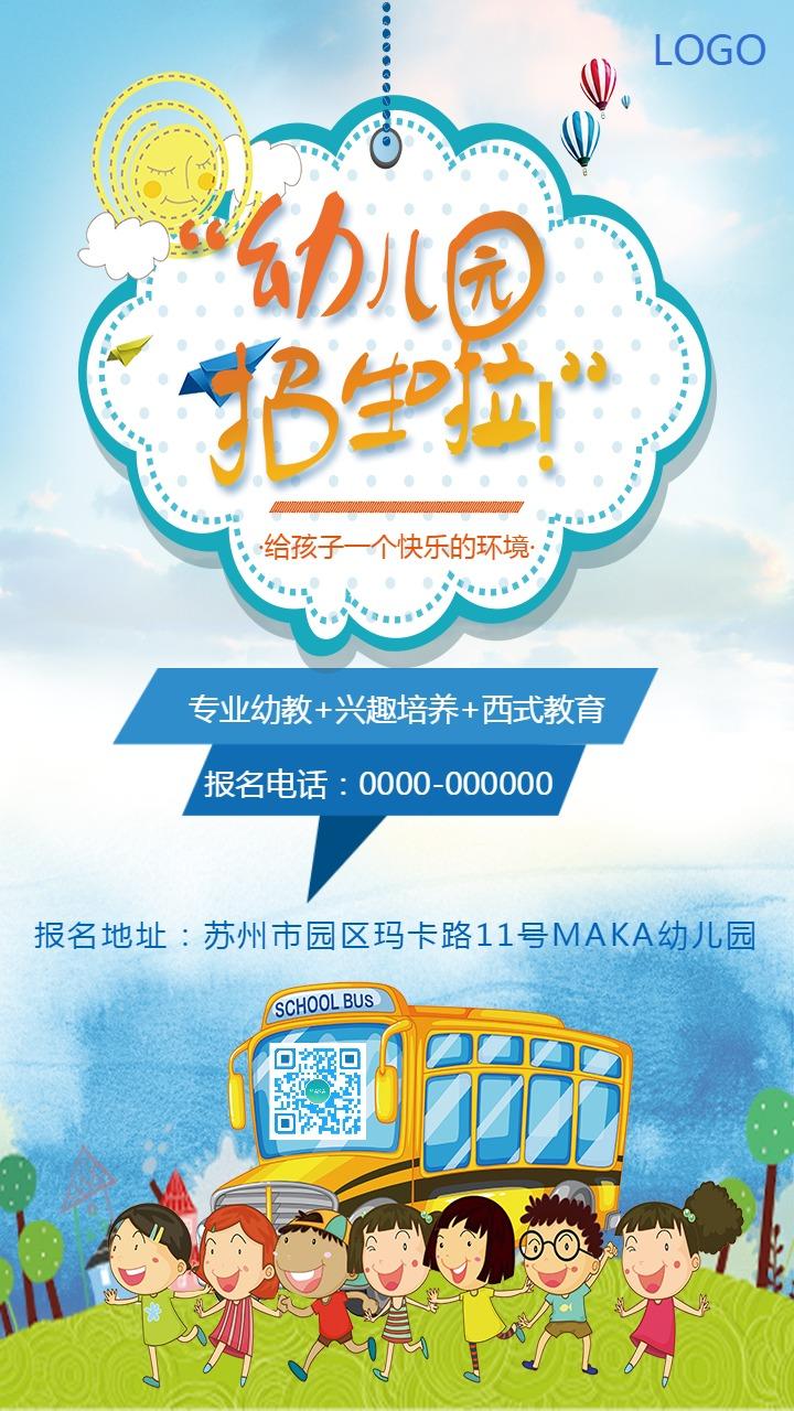 蓝色卡通手绘风幼儿园招生宣传海报