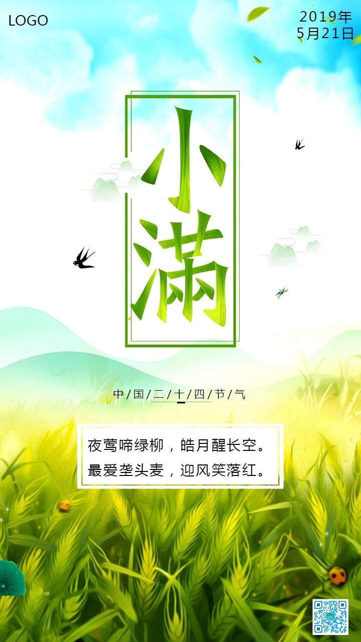 绿色扁平简约风二十四节气小满宣传海报