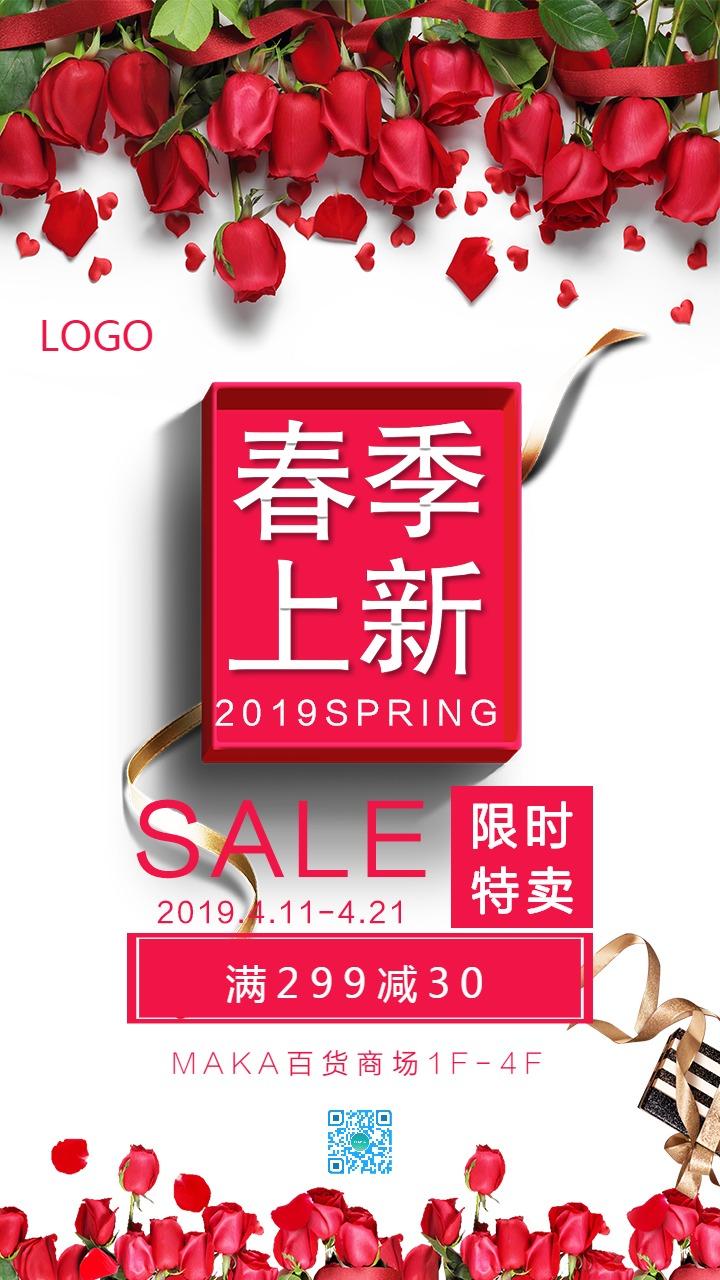 红色唯美浪漫风春季新品促销宣传海报
