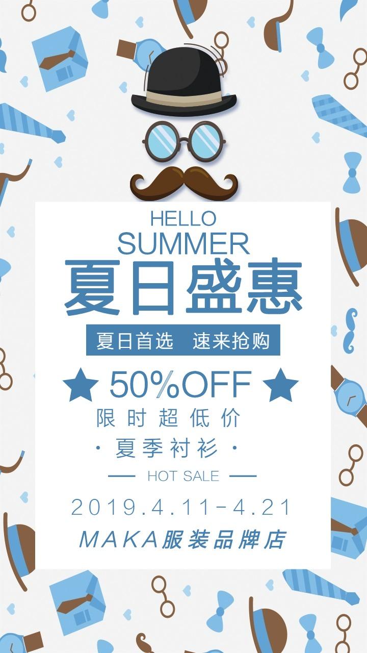 蓝色卡通手绘风夏日服装促销宣传海报
