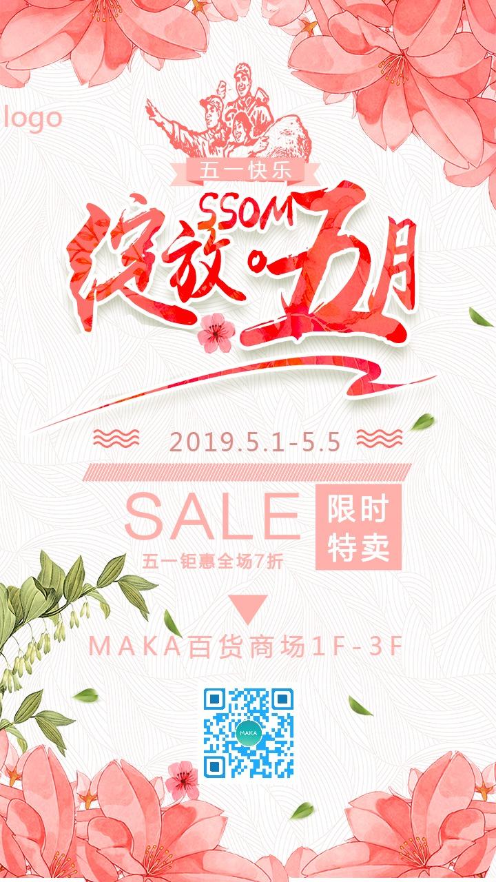 粉色扁平简约五一劳动节促销宣传海报