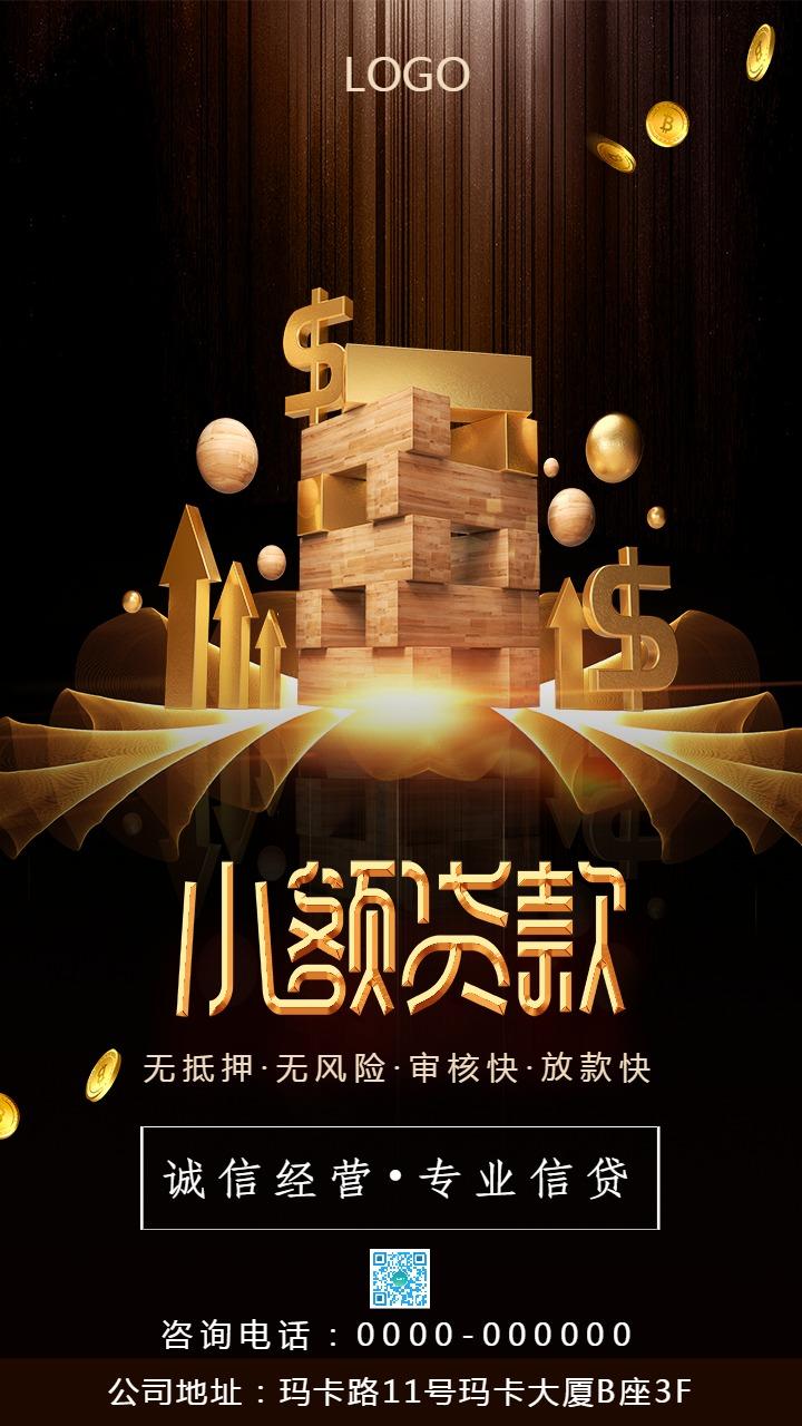 高端金商务风金融小额贷款宣传海报