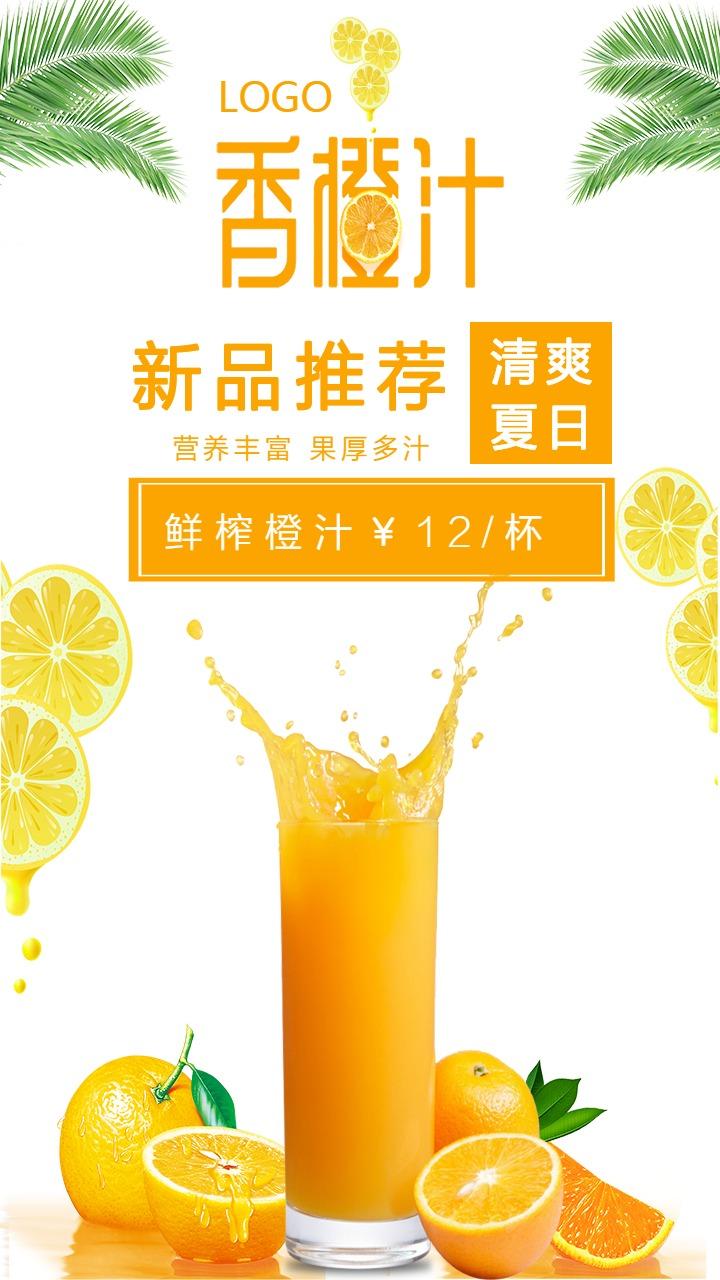 橙色清新文艺风格香橙果汁促销宣传海报