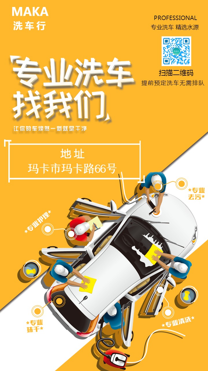 手绘卡通风格洗车宣传手机海报