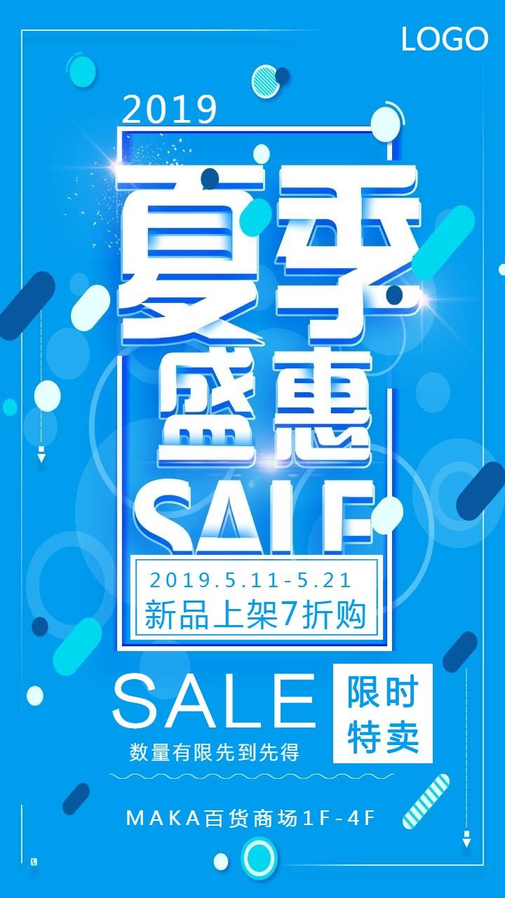 蓝色清新文艺风夏季促销宣传海报