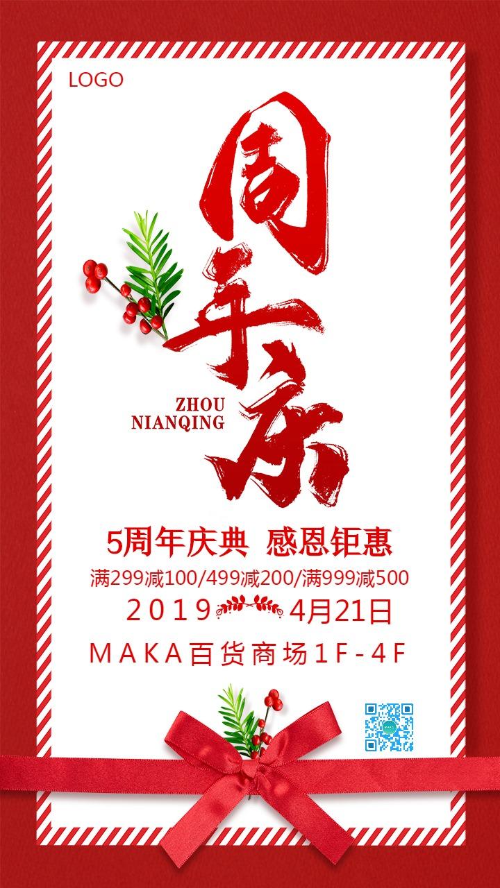 红色扁平简约周年感恩回馈促销宣传海报