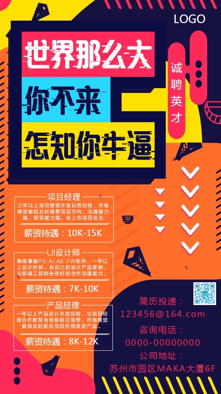 粉色扁平简约风企业招聘宣传海报