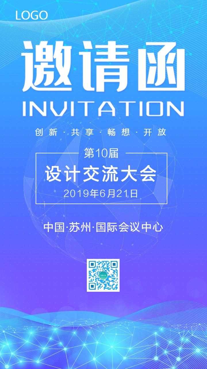 蓝色扁平简约风企业事业单位邀请函宣传海报