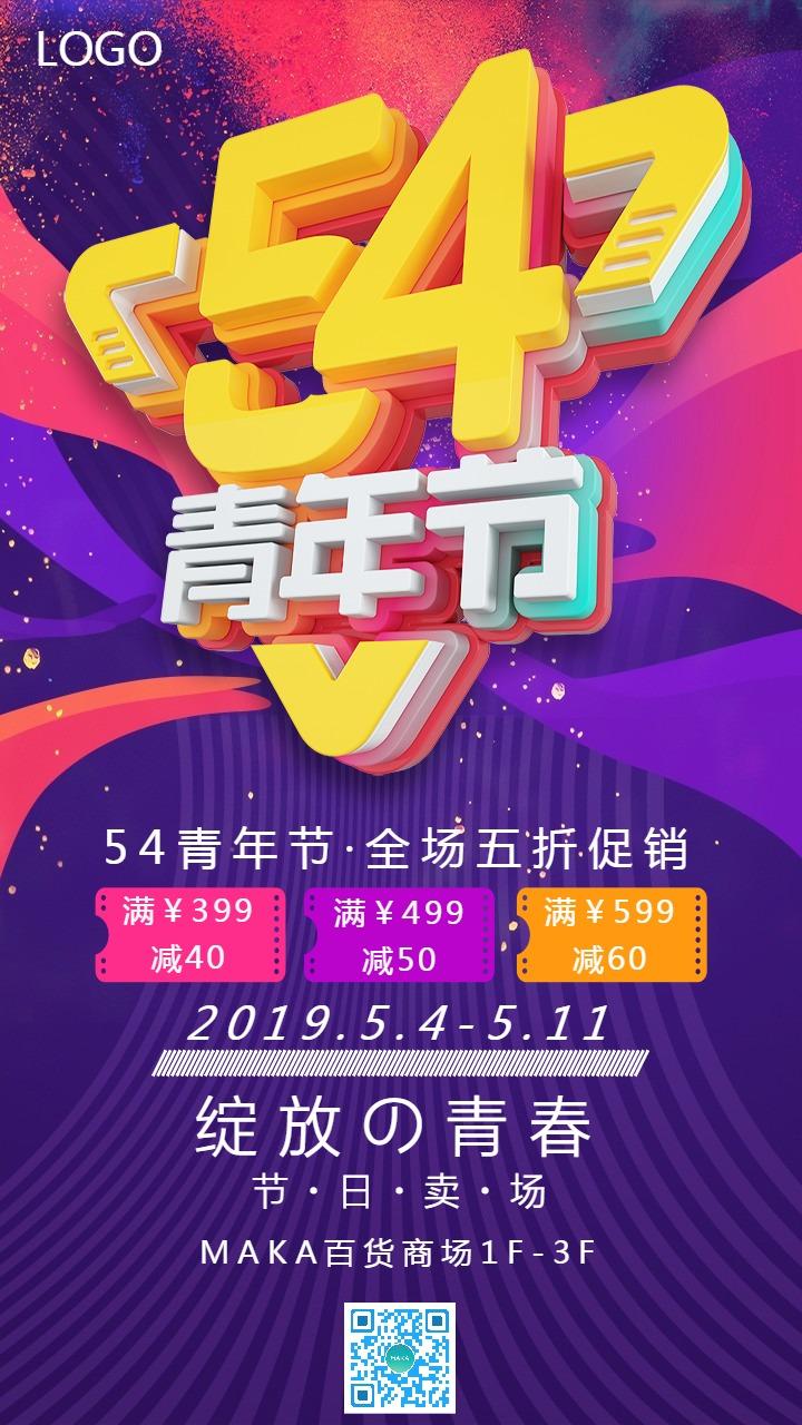 紫色时尚酷炫风五四青年节节日促销宣传海报