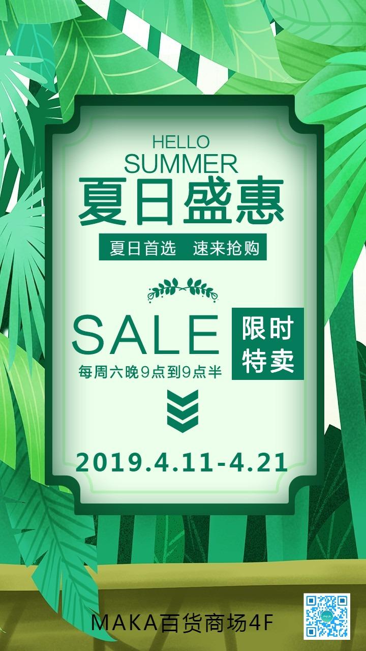 森系绿色清新文艺风夏日促销宣传海报