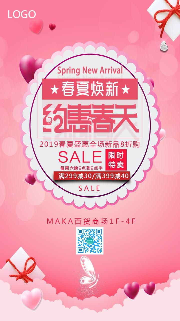 粉色唯美浪漫风春夏新品促销宣传海报
