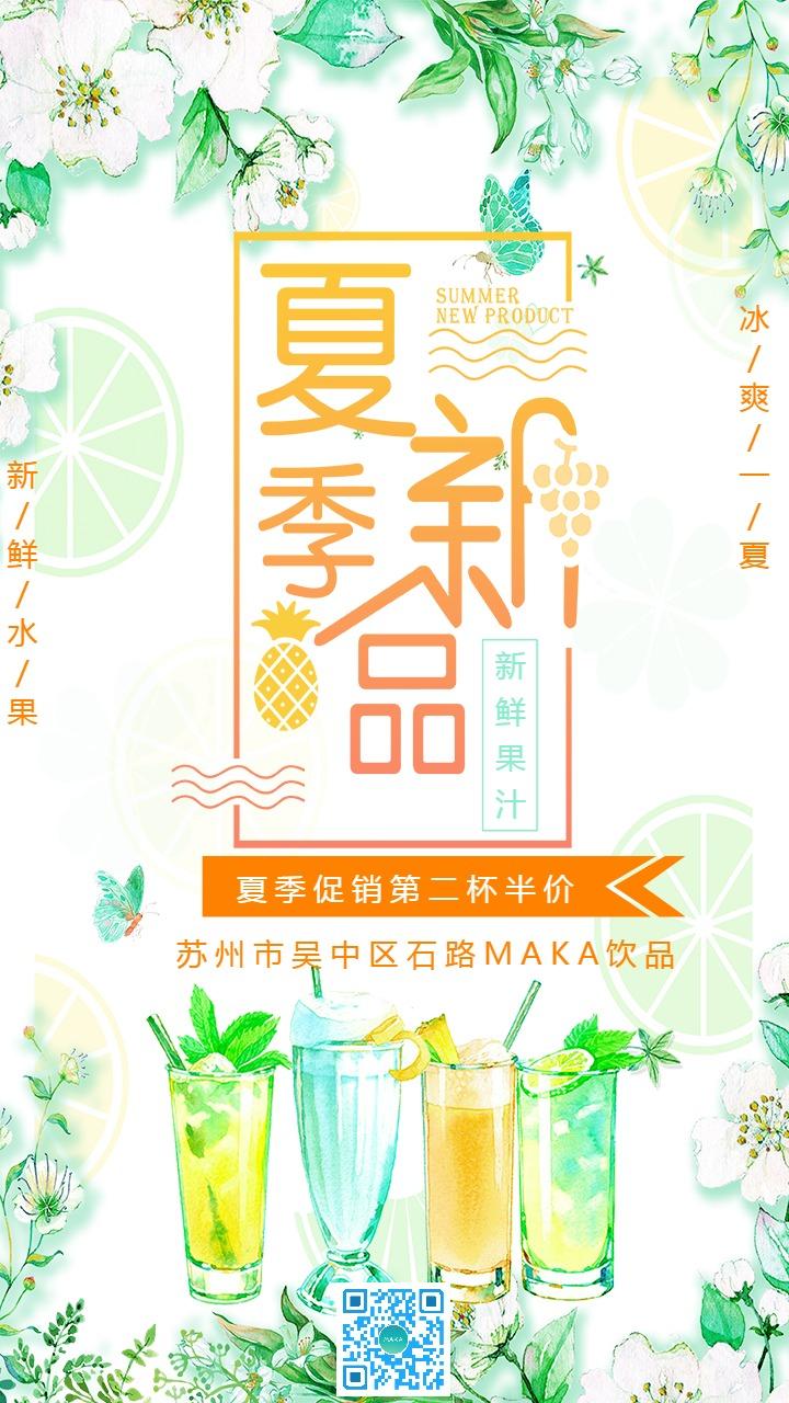 橙色清新文艺风夏季饮品促销宣传海报