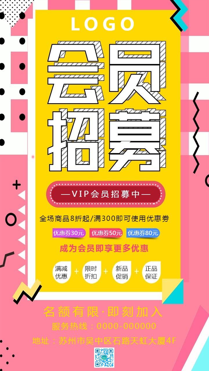 黄色扁平简约企业宣传推广会员招募海报