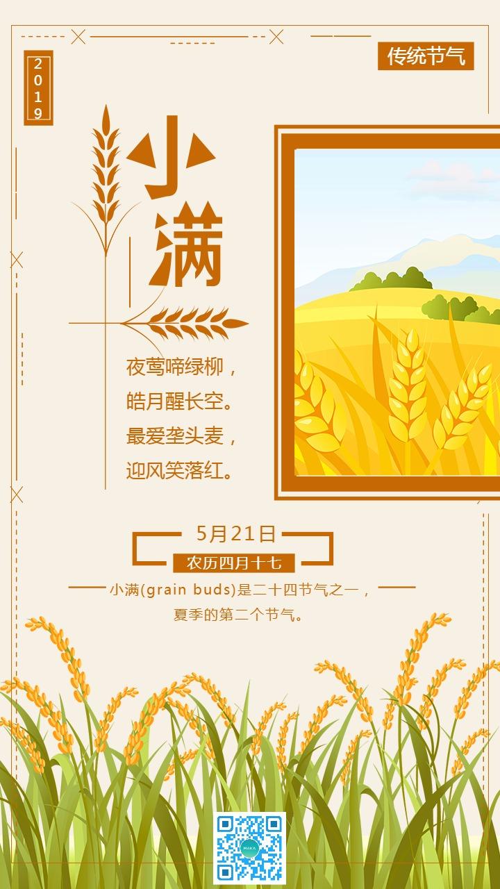 棕色扁平简约风二十四节气小满宣传海报
