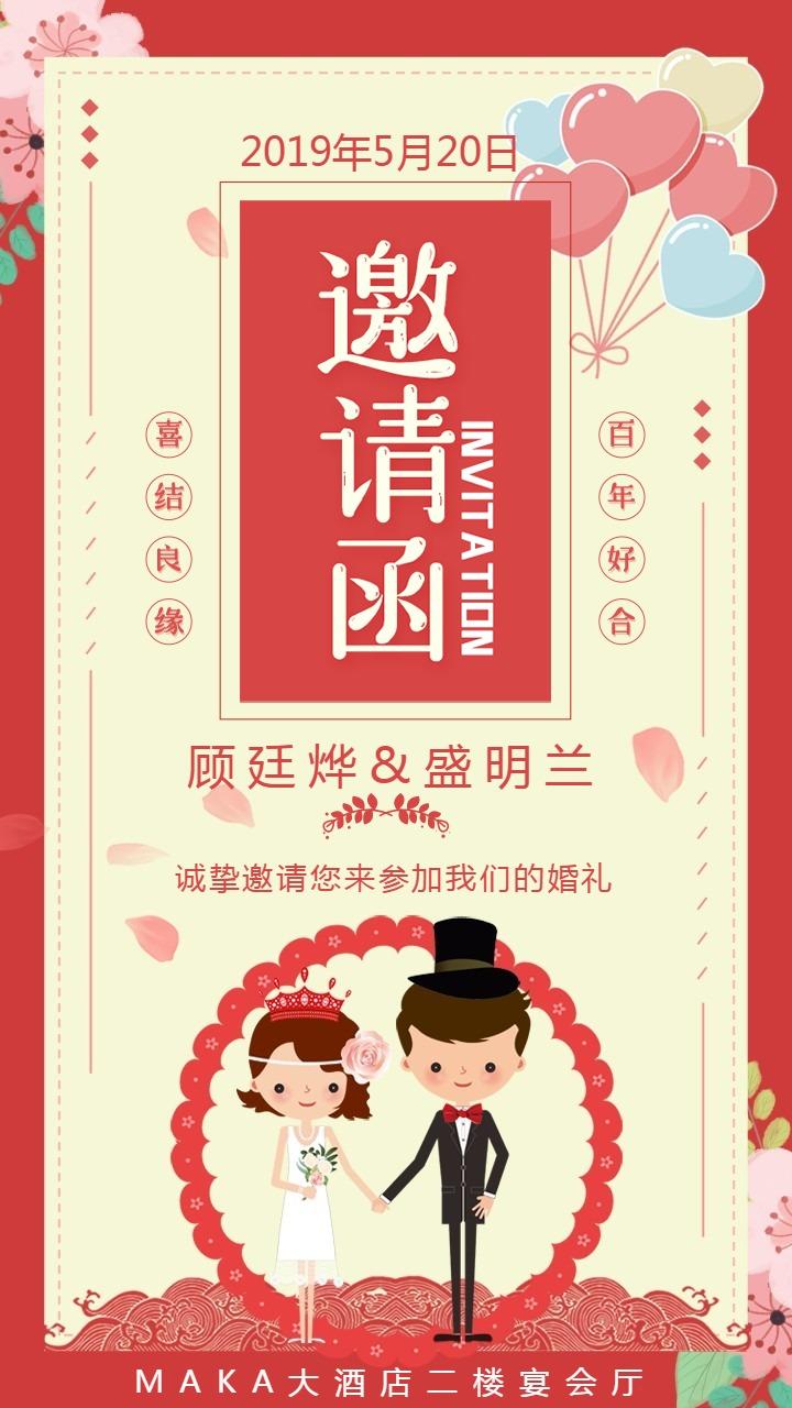 红色卡通手绘风婚礼请柬邀请海报