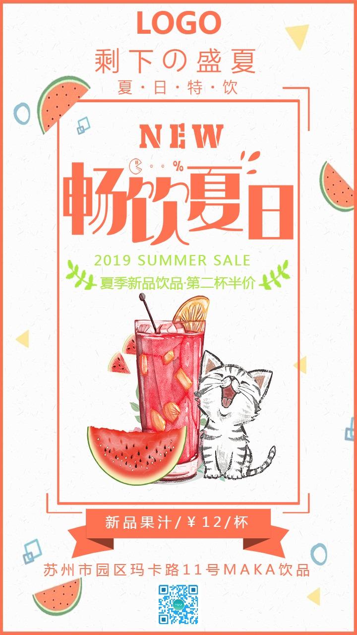 红色卡通手绘风夏季果汁饮品促销宣传海报