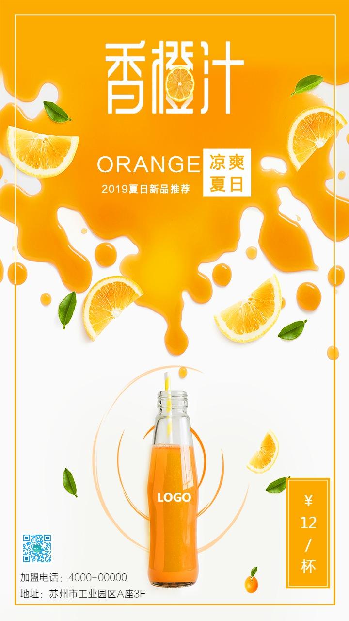 橙色清新文艺风格香橙橙子果汁饮品促销宣传海报