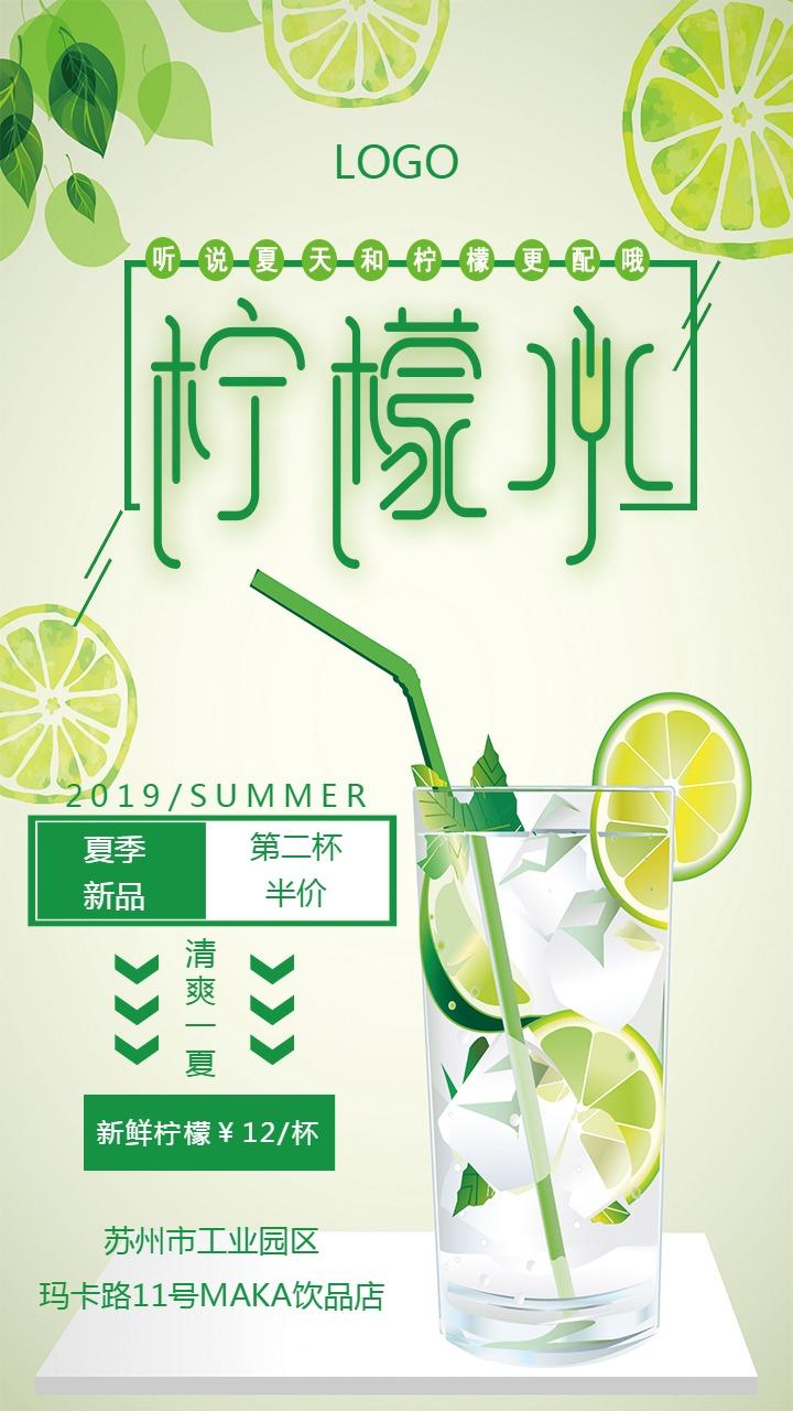 绿色清新文艺风夏季柠檬果汁促销宣传海报