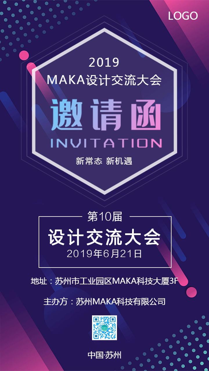 紫色扁平简约风企业事业单位邀请函宣传海报