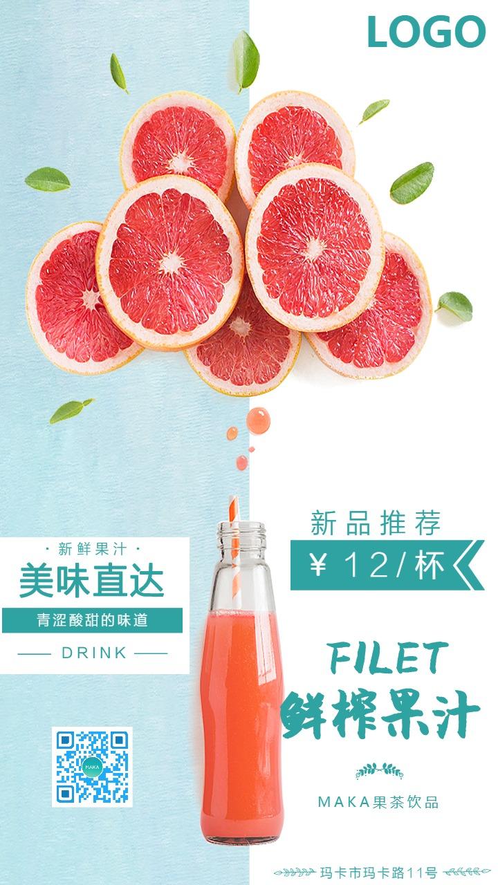 绿色清新文艺风果汁饮品促销宣传海报