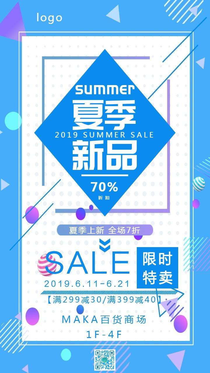 蓝色扁平简约夏季新品促销宣传海报