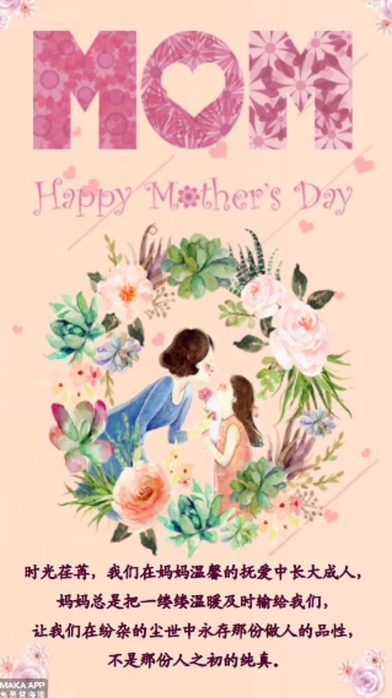 母亲节贺卡 母亲节 母亲节祝福 温馨 唯美浪漫