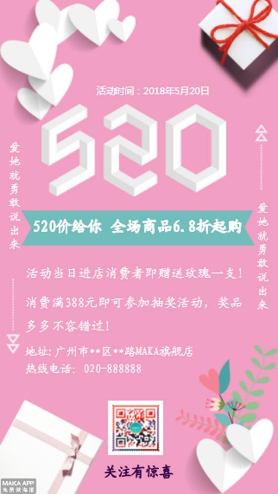 520 520活动 520促销 唯美浪漫 清新文艺 鞋包 美妆 美容 美甲 服饰 女装