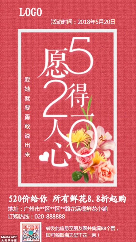 520 520活动 520促销 520鲜花促销 鲜花店 鲜花小铺 鲜花配送 520鲜花订购