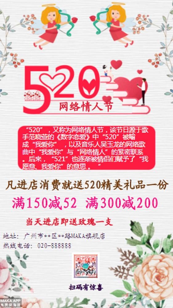 520 520活动 520促销 520来源普及 清新文艺 520普及