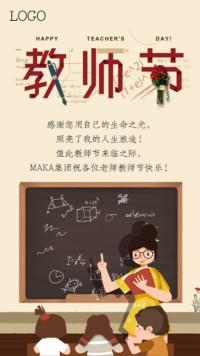 教师节 教师节贺卡 教师节公司推广 教师节企业推广 教师节祝福