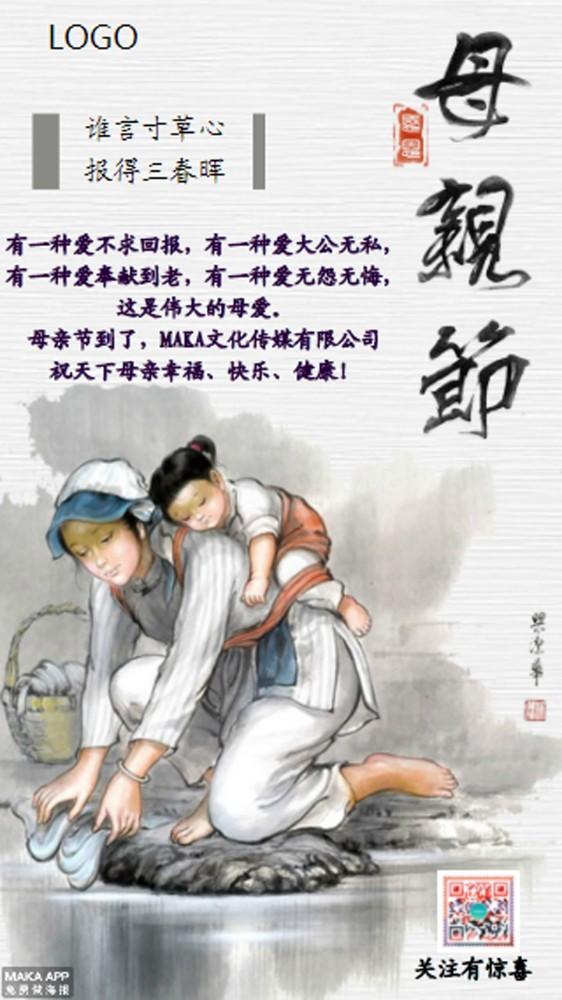 母亲节贺卡 母亲节 母亲节祝福 母亲节客户祝福 母亲节礼物 母亲节商家推广 中国风 文艺简约 母亲节