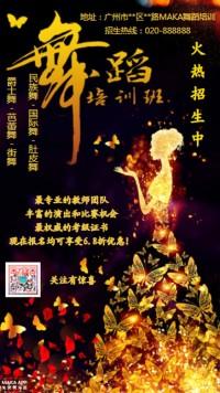 舞蹈 舞蹈培训 舞蹈培训招生 舞蹈室宣传 舞蹈招生 时尚炫酷