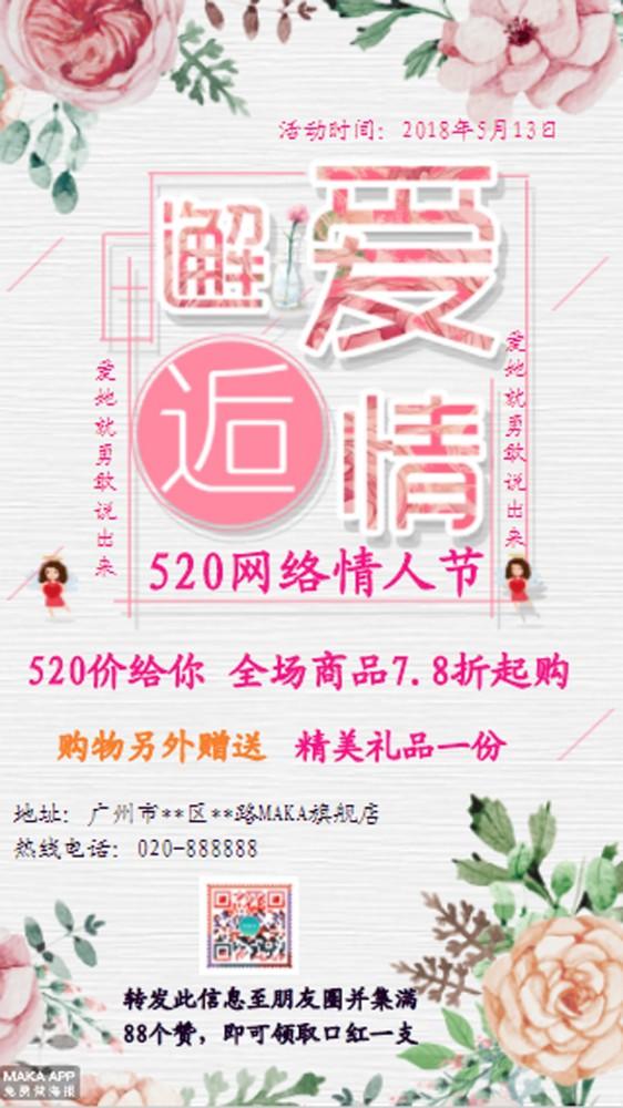 520 520活动 520促销 520商家促销 520店铺促销 唯美浪漫  服饰 护肤  化妆品