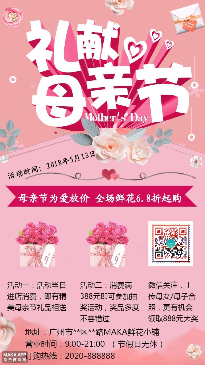 訂購熱線:2020-888888 活動一:活動當日進店消費,即有精美母親節禮品圖片