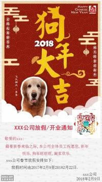 2018狗年贺礼宣传海报