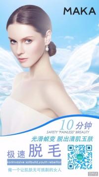 蓝色美容脱毛整形宣传海报