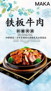蓝色美食促销宣传海报
