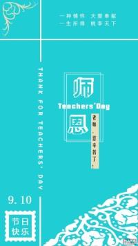 教师节海报03