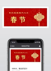 春节快乐 公众号封面头图 春节宣传推广