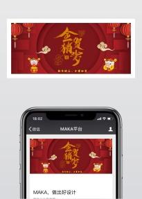 金猪贺岁 元旦2019节日宣传公众号封面头图