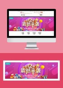 时尚酷炫双十二促销电商banner