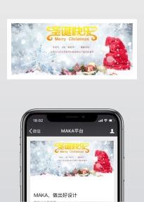 圣诞节节日宣传公众号封面头图